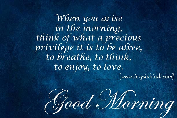 Whatsapp best pretty good morning wishes images,best good morning wishes,good morning wishes,good morning wishes images with quotes,good morning wishes with quotes,good morning wishes quotes,Whatsapp good morning wishes,Whatsapp wishes quotes,pretty good morning quotes