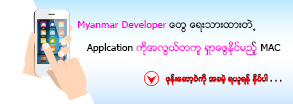 Myanmar Application Centre
