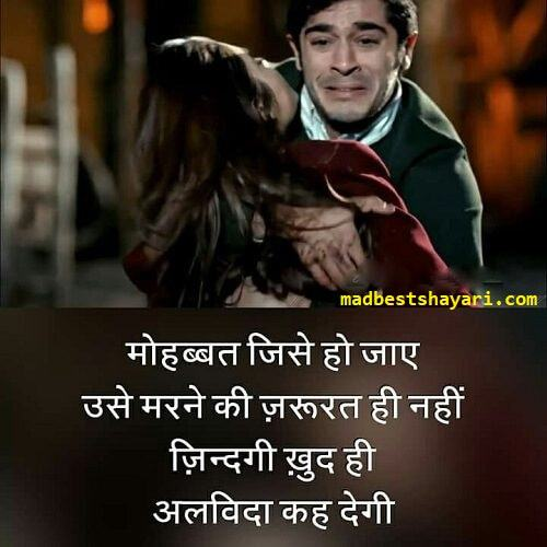 Sad Shayari in Hindi, zindagi sad shayari, sad shayari