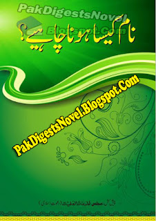 Naam Kaisa Hona Chahiye Complete Pdf Book Pdf Free Download