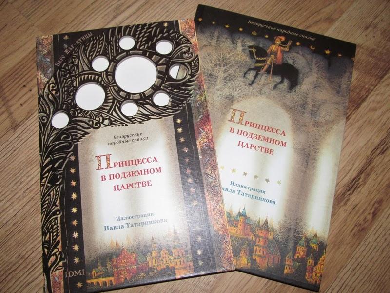 Принцесса в подземном царстве. Белорусские народные сказки