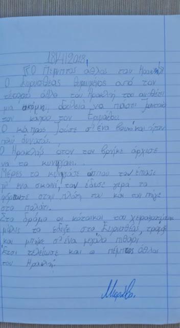O-kapros-tou-erymanthou-homework