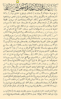 Download Kitab Majaz al-Quran, Karya Izzuddin bin Abdissalam