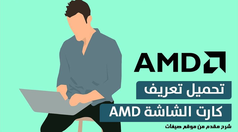 تحميل تعريف كارت الشاشة Amd للويندوز مباشرة