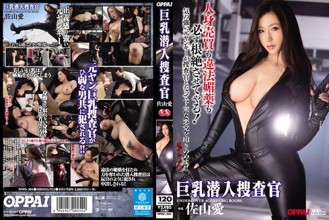 [PPPD-394] Big Undercover Investigator - Ai Sayama (CENSORED)