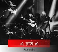 e-raat-e-lyrics-by-shironamhin-from-amra-ekta-cinema-banabo