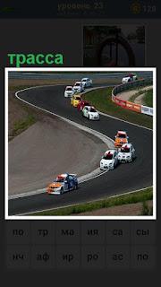 по трассе с большой скоростью двигаются спортивные атомобили