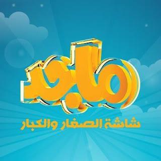 قناة ماجد للأطفال بث مباشر