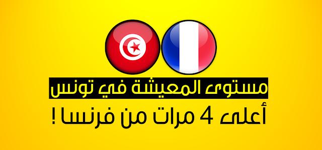 مستوى المعيشة في تونس أعلى 4 مرات من فرنسا !