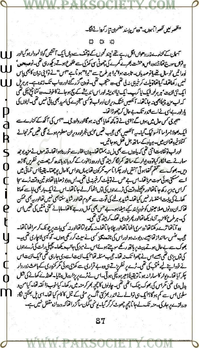 Kitab Dost: Tum aakhri jazeera ho novel by Amna Riaz