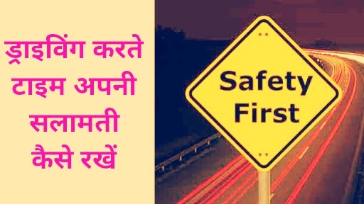 Driving Karte Time Safety And Care Kaise Rakhe In Hindi