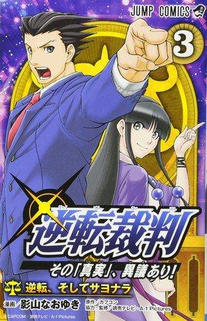 الاعلان عن مانجا جديدة لسلسلة Ace Attorney  انمي 4يو