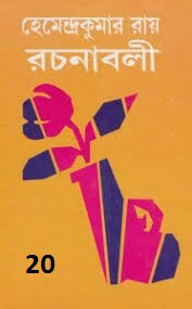 Hemendra Kumar Roy Rachanabali 20 Bengali PDF