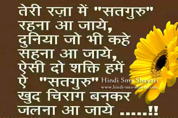 Gyan Ka Sagar Motivational Hindi Suvichar Quotes With Images