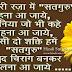 Satguru Suvichar Hindi Bhakti Anmol Vachan, Whatsapp Status