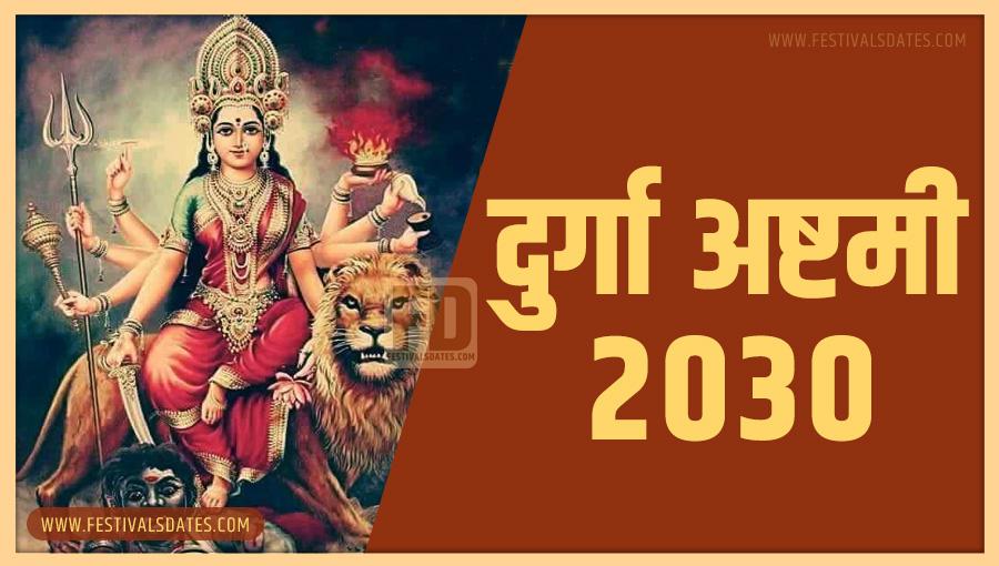 2030 दुर्गा अष्टमी तारीख व समय भारतीय समय अनुसार