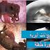 أجنة الحيوانات البرية - 12 صورة مذهلة