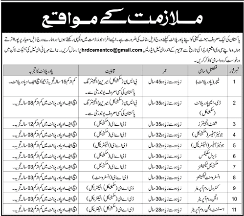 Engineering and DAE Jobs in Power Plant 2018 - Jobsee pk | Latest