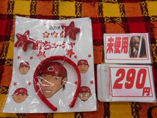 赤いシリーズ2016の第3弾、赤金星の勝ちチューシャは未使用品で290円です。