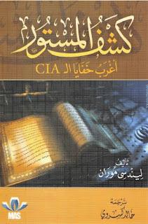 كشف المستور- اغرب خفايا السي اي ايه