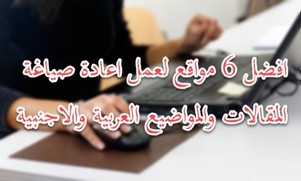 افضل 6 مواقع لعمل اعادة صياغة المقالات والمواضيع العربية والاجنبية