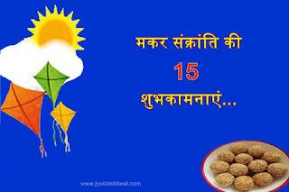 मकर संक्रांति की 15 शुभकामनाएं (makar sankranti wishes in hindi)