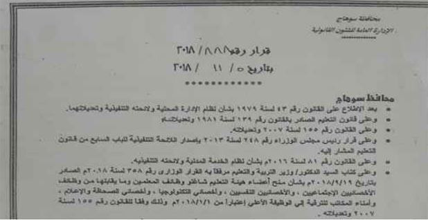 تحميل كشوف أسماء المعلمين الذين تم ترقيتهم فى محافظة سوهاج لعام 2018