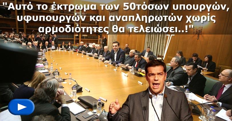 Η Μεγαλύτερη στην Ευρώπη η Κυβέρνηση Τσίπρα