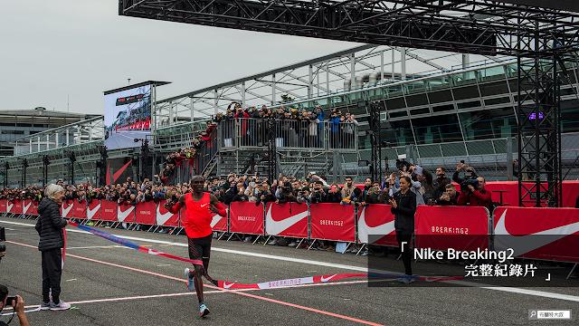 Nike Breaking2 完整紀錄片