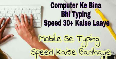 Mobile/Computer Se Typing Speed Kaise Fast Improve Kare :Typing Sikhe