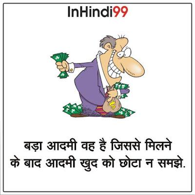 Short Thoughts & Quotes in Hindi लघु प्रेरणादायक सुविचार