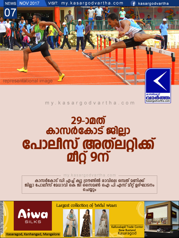 District Police athletic meet on 9th