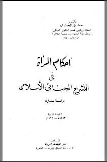 أحكام المرأة في التشريع الجنائي الإسلامي - حسني الجندي