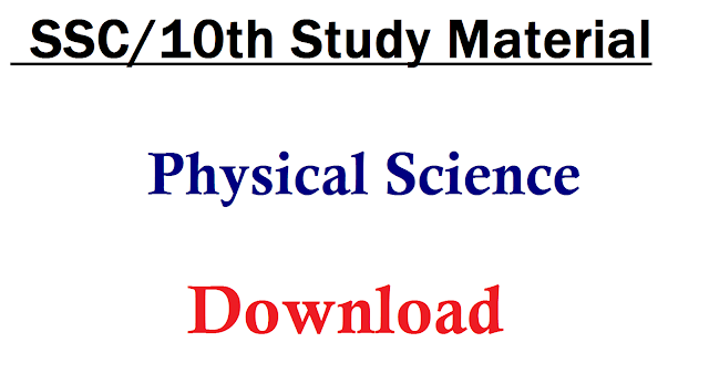 SSC/10th Class Physiacal Science Study Material for March 2017 Exams-Download | Important Points to be remember for SSC Maech 2017 Examinations in Physical Science | Important 1 Mark Questions Important Bits | Important Diagrams and Tips to Remember | Points to remember in Physics and Chemistry | Important Questions in Science Subject for 10th Class Public Examination ssc-10th-class-physcience-study-material-download/2016/12/download-ssc10th-class-physical-science-study-material-important-diagrams-important-bits.html