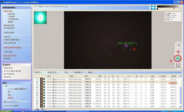 DeepSkyStacker 疊合彗星