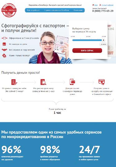 Сайт компании ОптиMoney