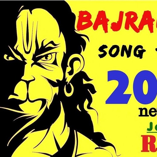 Bajrang dal song 3 -original 2018 police special जय श्री.