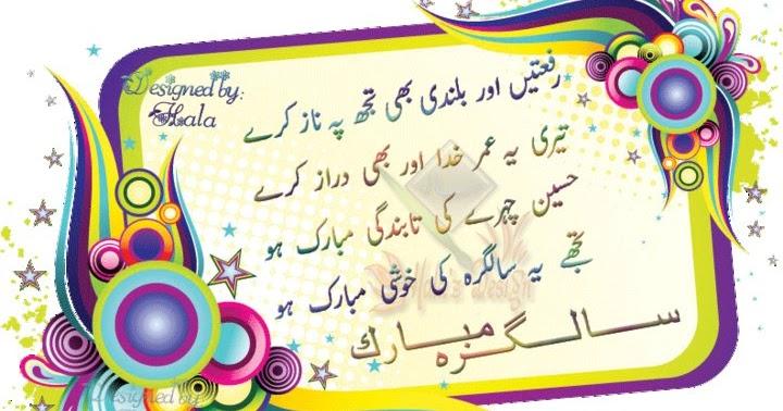 Free Urdu Designed Poetry For Urdu Lovers