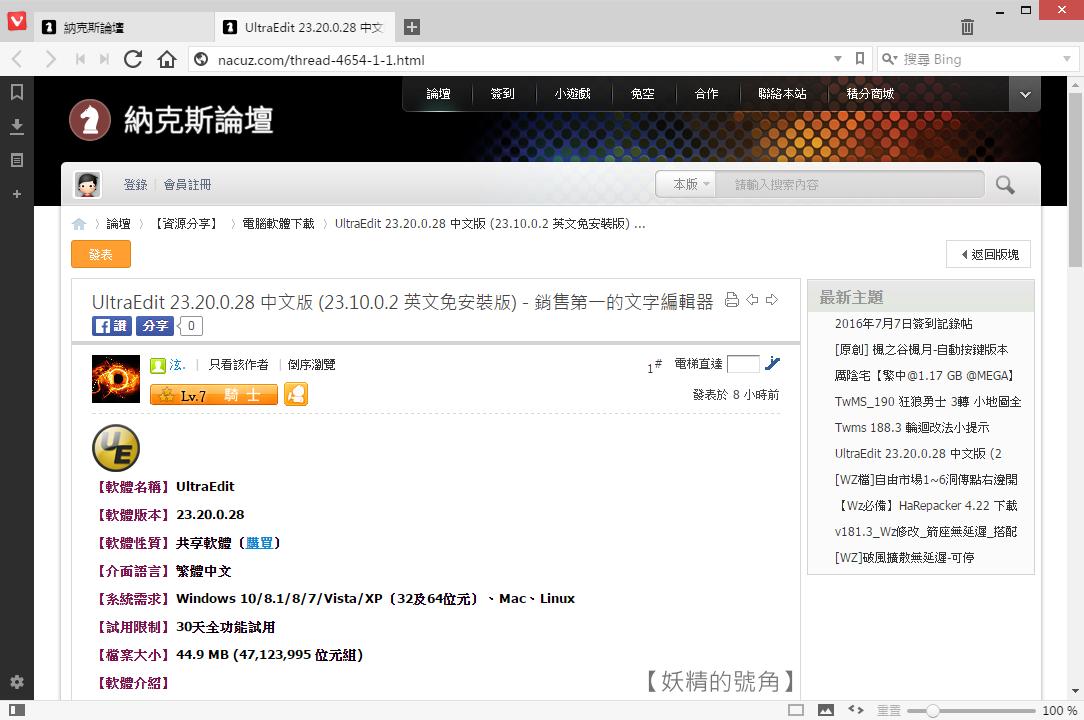 12 - [推薦] 更快、更省記憶體!Vivaldi - 比Chrome更棒的瀏覽器