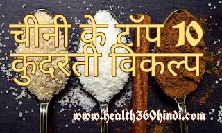 Sugar Substitute in Hindi
