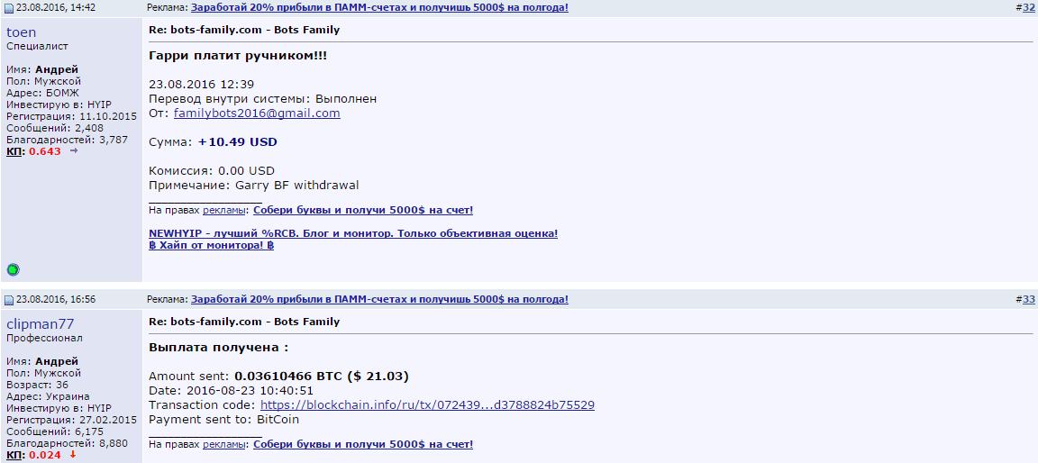 Отзыв об Bots Family