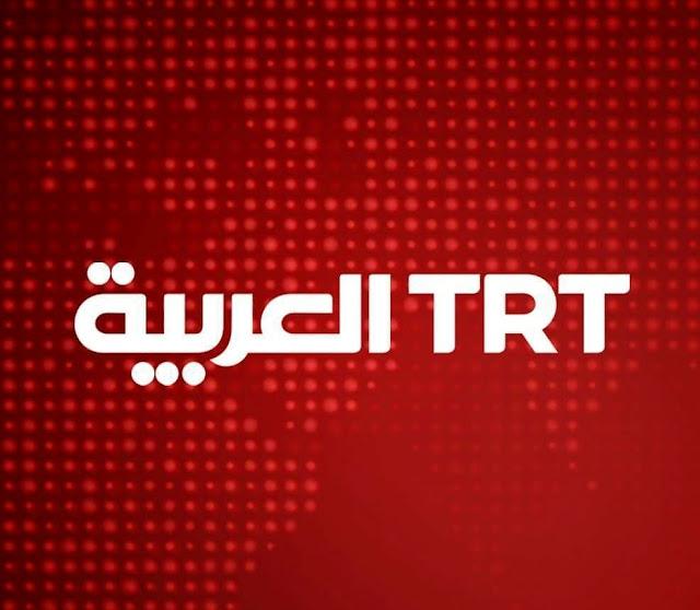 ترددات قناة trt التركية