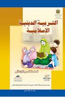 كتاب التربية الدينيّة الإسلاميّة - الصفّ الخامس ابتدائي
