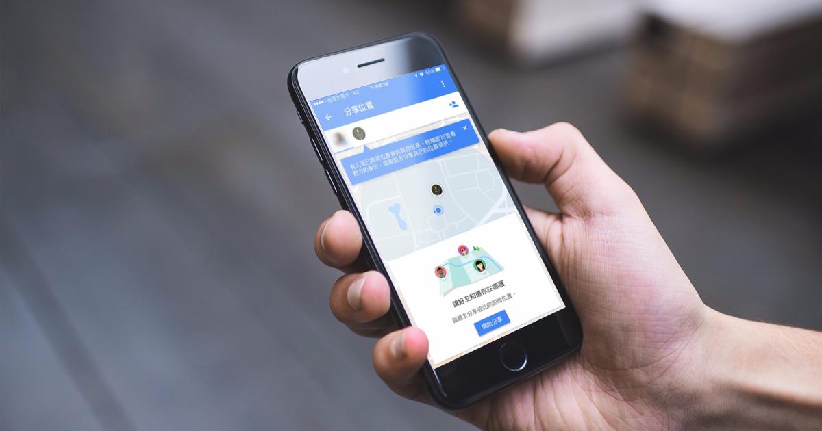 Google 地圖即時分享位置功能開放! Android iPhone 皆可共用
