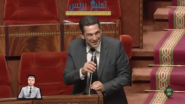 أجوبة السيد وزير التربية الوطنية الجديد بمجلس النواب يوم الإثنين 29 يناير 2018