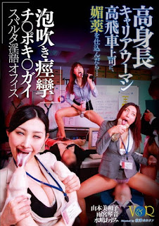 VANDR-004 Mizushima Azumi Yamamoto Miwako Amamiya Kotone