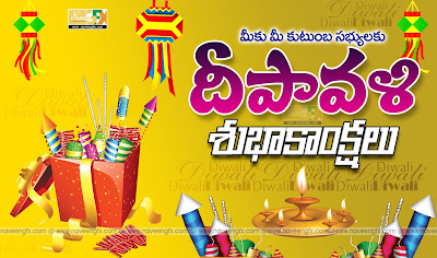 happy-diwali-telugu-wishes-quotes-and-greetings-hd-wallpapers-naveengfx.com
