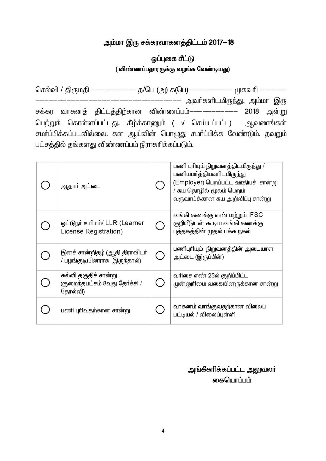 Amma scooter scheme Tamil Application form download