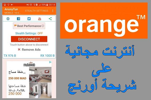 تطبيق AnonyTun لتشغيل الانترنت مجانا في Orange 2019