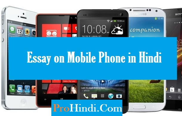 Mobile-Phone-Essay-in-Hindi